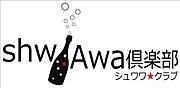 大阪 シャンパンの飲める店!