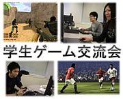 学生ゲーム交流会