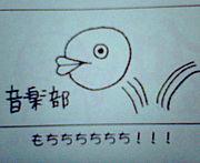 県高音部04もちちちち♪