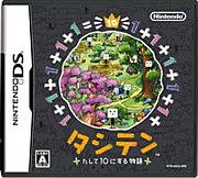 タシテン 任天堂DS