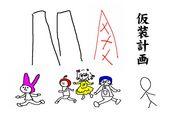 東京マラソンに仮装ででようの会