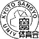 京都産業大学体育会本部