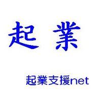 起業 起業支援net