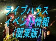 音楽イベント情報/関東