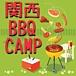 関西BBQキャンプオフ会!