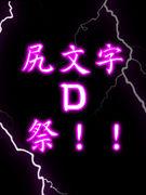 尻文字D祭!!