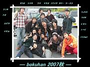 ボクハン —bokuhan—