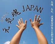 一般社団法人 元気魂JAPAN