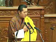 ブータン国王の演説