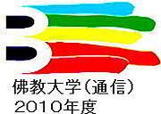 佛教大学(通信)2010年度
