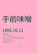 1982年6月11日生まれ