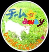 チーム★away
