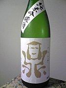 信州銘醸(株)「鼎(かなえ)」