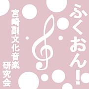 宮崎副文化音楽研究会
