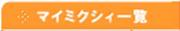 (Mixi):マイミクシィに入れて♪