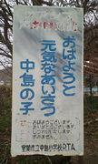 名門室蘭市立中島小学校