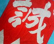 鳥取西部麻雀新撰組