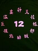 12班+フューチャリング☆
