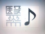 ♪IMUオーケストラ♪