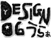 ★裏Design06★
