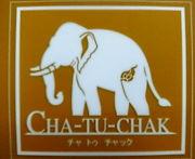タイ料理 CHA-TU-CHAK