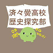 濟々黌歴史探究部