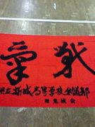 神奈川県立新城高等学校剣道部