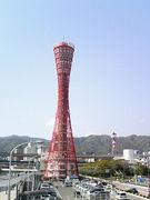 昭和45年式 神戸 version