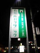 ぴろしき☆デンタル