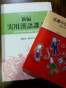 KUIS2006年度中国語学科