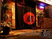 Japanese Bar番屋