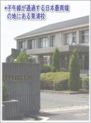 兵庫県立洲本実業高等学校東浦校