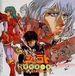 アニメ限定懐メロ〜80〜90年代