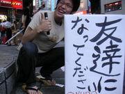 NUDO・友達千人計画