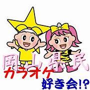 岡山県民カラオケ好き会!?