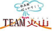TEAM!!火山