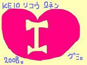 ☆慶應理工☆物情2年I組☆08