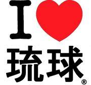 ���I LOVE��OKINAWA���