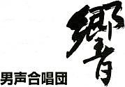 男声合唱団「響」(愛知)