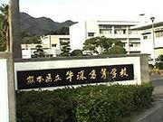 熊本県立牛深高等学校