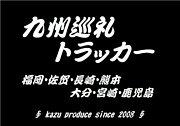 ◇◆九州巡礼トラッカー◆◇