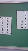 瑞陵高等学校棋道部の集い