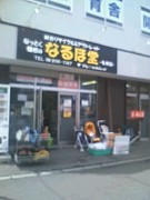 リサイクルショップin北海道