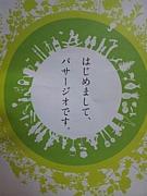 パサージオ西新井☆PASSAGGIO