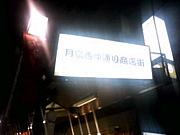 月島西仲商店街