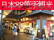 日本88箇所観光