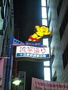 大阪商店GUY!!