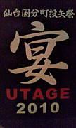 """投矢祭  """"宴"""" UTAGEの会"""
