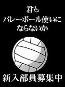 ***全国高専バレーボール部***