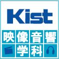 KIST映像音響学科生